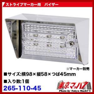 ストライプマーカー用 バイザー|tokyomach7