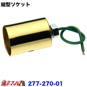 シャンデリア用 縦型ソケット|tokyomach7