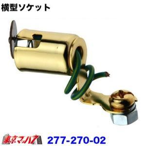 シャンデリア用 横型ソケット|tokyomach7