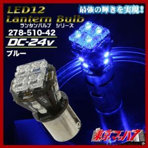 LED12 Lantemバルブ24vブルー|tokyomach7