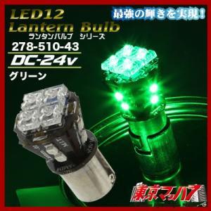 LED12 Lantemバルブ24vグリーン|tokyomach7