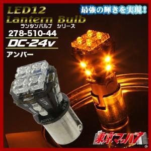 LED12 Lantemバルブ24vアンバー|tokyomach7