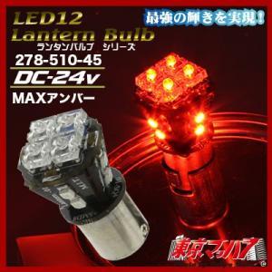 LED12 Lantemバルブ24vMAXアンバー|tokyomach7