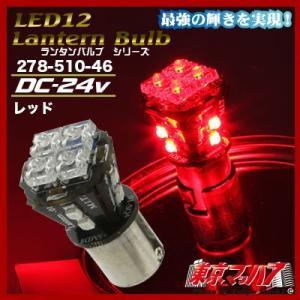 LED12 Lantemバルブ24vレッド|tokyomach7