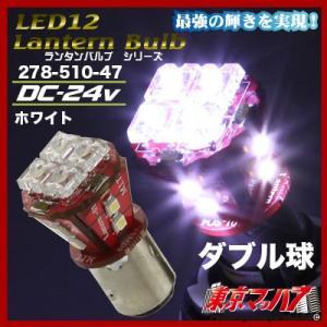 LED12 Lantenダブル球 1個入り24vホワイト|tokyomach7