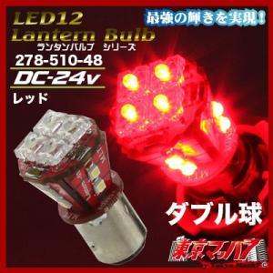 LED12 Lantenダブル球 1個入り24vレッド|tokyomach7