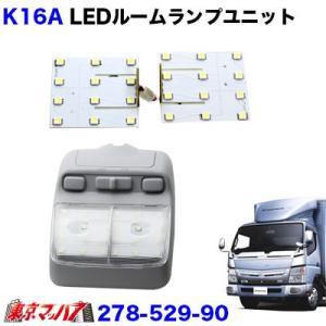 ルームランプ LEDユニットブルーテックキャンターカスタム 12V K16A|tokyomach7