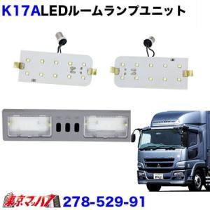 ルームランプ LEDユニット ブルーテックスーパーグレート/スーパーグレート2000|tokyomach7