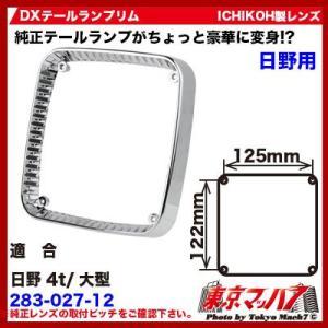 DXテールリム 日野市光製対応|tokyomach7