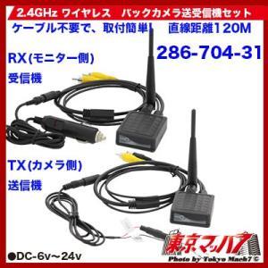 バックカメラ用品 ワイヤレス送受信機 12V/24V共用
