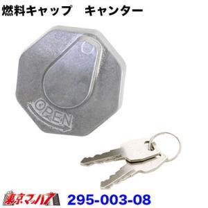 燃料タンクCAP 【鍵付き】 キャンター用|tokyomach7