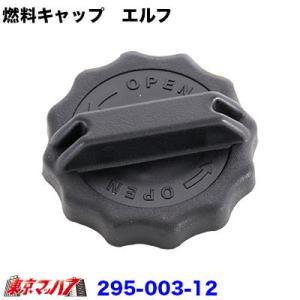 燃料タンクCAP 【鍵ナシ】 エルフ用|tokyomach7