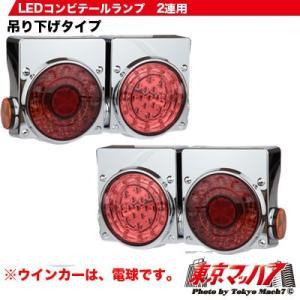 LEDコンビテール2連用R/L|tokyomach7