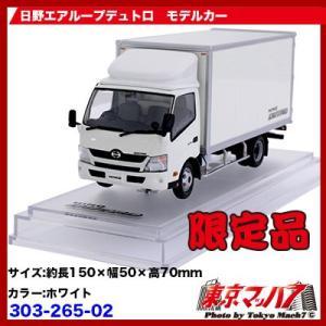 日野AIR LOOP デュトロ ホワイト【大】 日野限定販売|tokyomach7