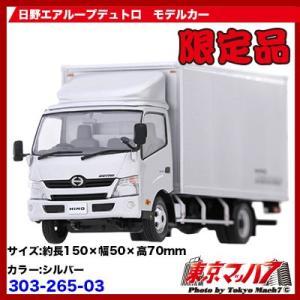 日野AIR LOOP デュトロ シルバー 日野限定販売|tokyomach7