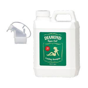 【ダイヤモンド スーパーコート】 コーティング シャンプー  2L