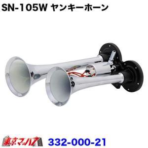 SN-105 ヤンキーホーン24v|tokyomach7