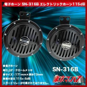 SN-316B エレクトリック スーパー ホーン115dBブラック12v|tokyomach7
