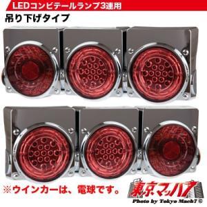 LEDコンビテール3連用R/L|tokyomach7