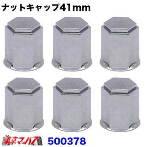 ナットキャップ 41mm/高さ60mm 6個入り|tokyomach7