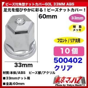 ビーズ付角型ナットキャップクリア33mm/高さ60mm 10個入り|tokyomach7