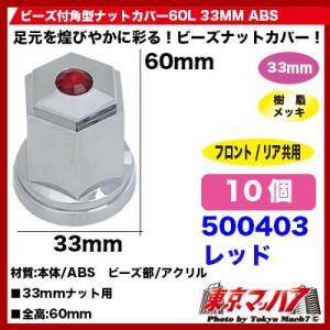 ビーズ付角型ナットキャップレッド33mm/高さ60mm 10個入り|tokyomach7