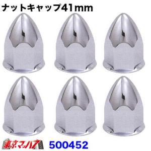 ナットキャップ 41mm/高さ70mm 6個入り|tokyomach7