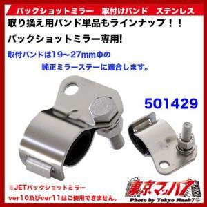 バックショットミラー ステンレス取付け金具|tokyomach7