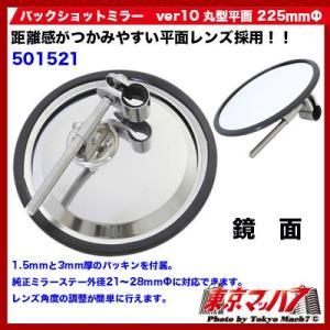 バックショットミラークラシック ver10 丸型平面225mmΦ鏡面|tokyomach7