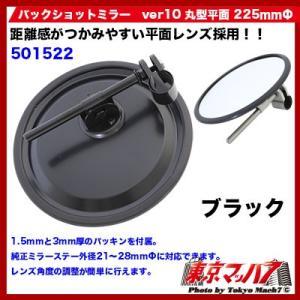 バックショットミラークラシック ver10 丸型平面225mmΦブラック|tokyomach7