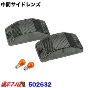 中間サイドランプスモークレンズ 小糸型 高さ50mm用|tokyomach7