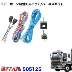 エアーホーン切替えスイッチ/ハーネスキットイスズギガ H6.12〜H27.10|tokyomach7