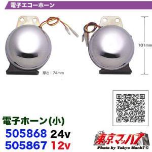 電子エコーホーンクロームメッキ|tokyomach7
