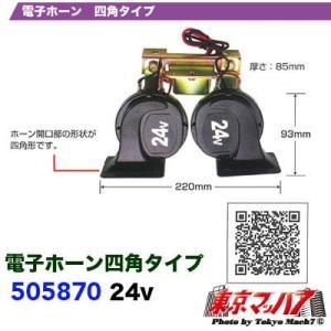 電子ホーン(四角タイプ)ブラック|tokyomach7