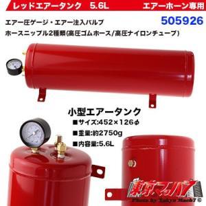 エアータンク5.6L tokyomach7