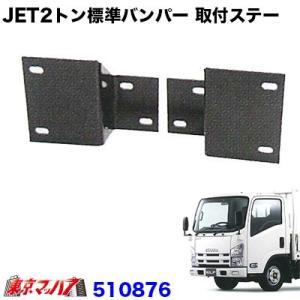JET2トンワイド車バンパー取付ステーいすゞ 07エルフ ハイキャブ|tokyomach7