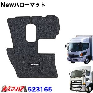 Newハローマット 日野エアループプロフィア/エアループレンジャー標準 ブラック|tokyomach7