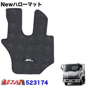 Newハローマット いすゞ07フォワード標準 ブラック|tokyomach7