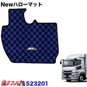 Newハローマット ふそう'17スーパーグレート ブルー/ブラック|tokyomach7
