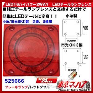 LED16ハイパワー2WAY LEDテールランプレンズ 小糸/市光(IKI)製2連3連用 レッド ブレーキダブル|tokyomach7