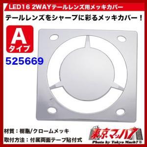 LED16 2WAY テールレンズ用メッキカバー 小糸/市光(IKI)製 Aタイプ|tokyomach7
