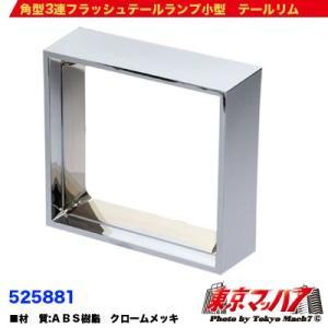 フラッシュテール小型テールランプ用テールリム|tokyomach7