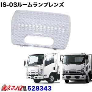 ルームランプレンズいすゞいすゞ07エルフ ハイキャブ・ワイドキャブ|tokyomach7