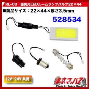 COBルームランプセット 22×44 ホワイト 12/24V共用|tokyomach7