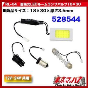 COBルームランプセット 18x30 ホワイト 12/24V共用|tokyomach7