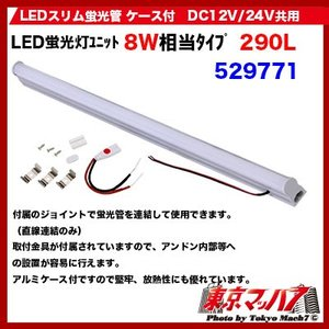 LEDスリム蛍光管 ケース付DC12V/24V共【長さ290mm/8W相当】 tokyomach7