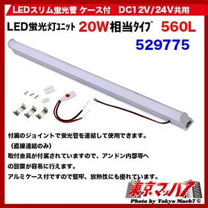 LEDスリム蛍光管 ケース付DC12V/24V共【長さ560mm/20W相当】 tokyomach7