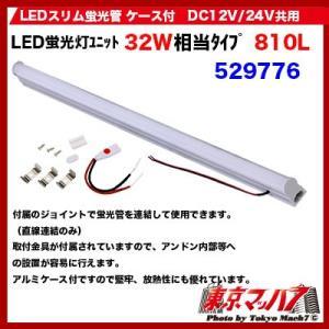 LEDスリム蛍光管 ケース付DC12V/24V共【長さ810mm/32W相当】 tokyomach7