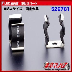 LED蛍光管 取付パーツ 固定金具【8Wサイズ用】 tokyomach7