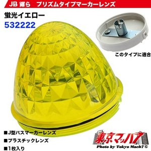 輝らマーカー 専用プリズムタイプ蛍光イエローレンズ|tokyomach7